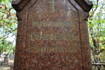 Могила из красного камня на старом кладбище Таганрога