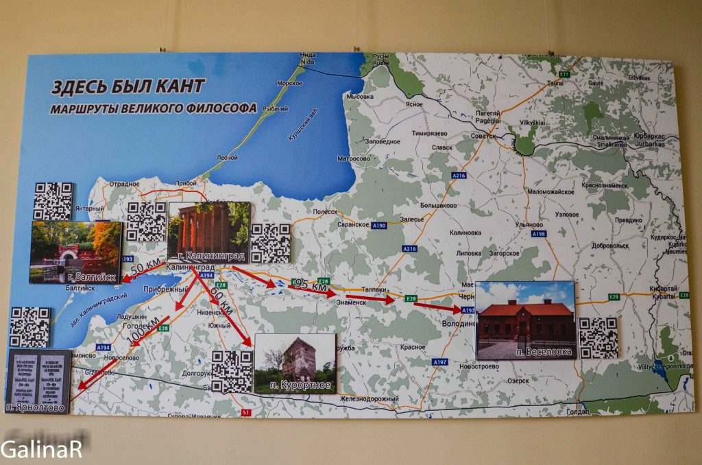Места связанные с Кантом в Калининградской области