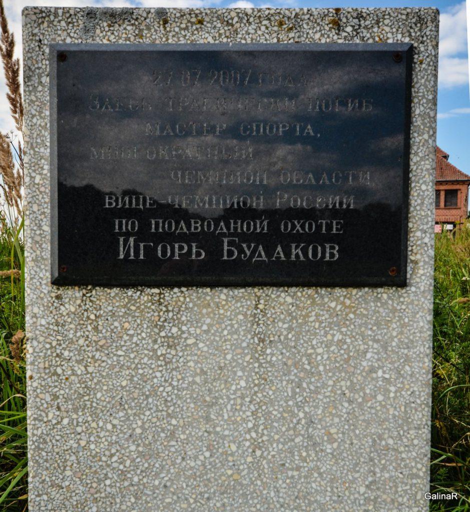 Памятник погибшему экстремалу на ГРЭС-4 в Курортном