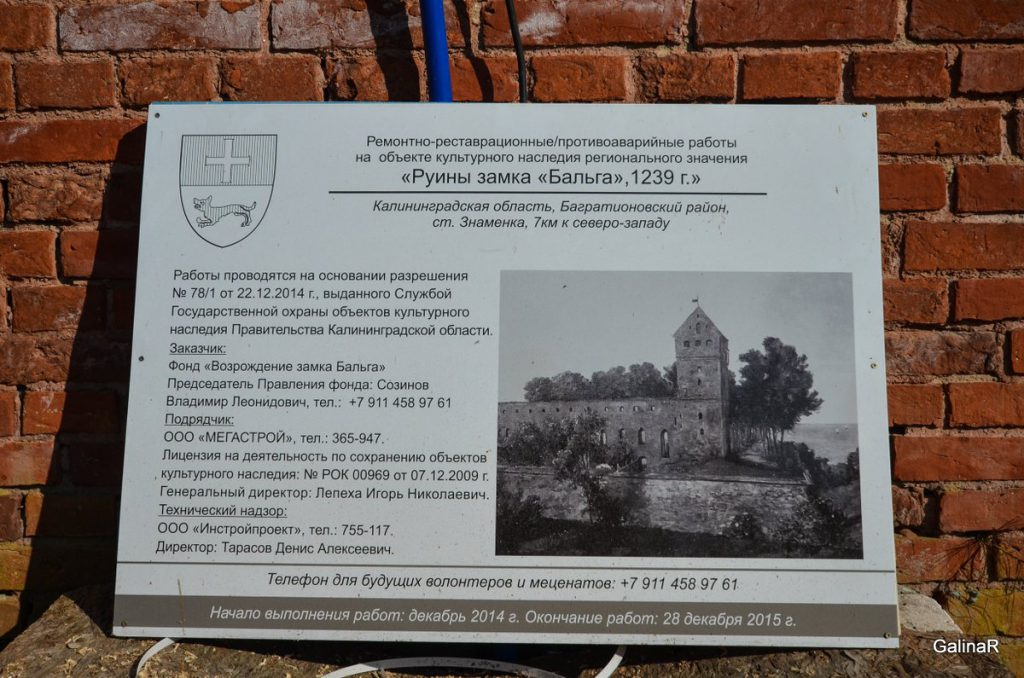 Плакат о Бальге у усадьбы Шрёттеров в Курортном Правдинского района Калининградской области
