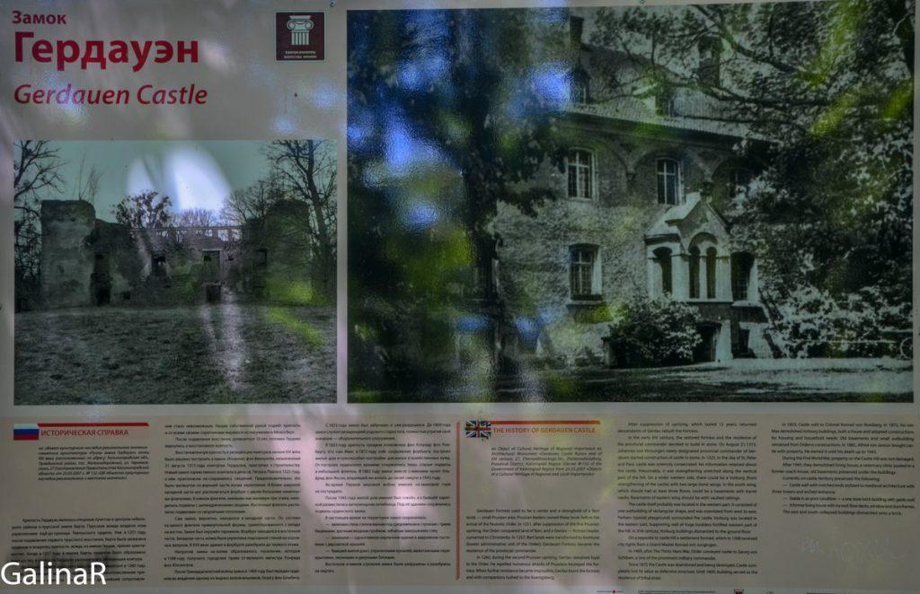 История замка Гердауэн в Железнодорожном