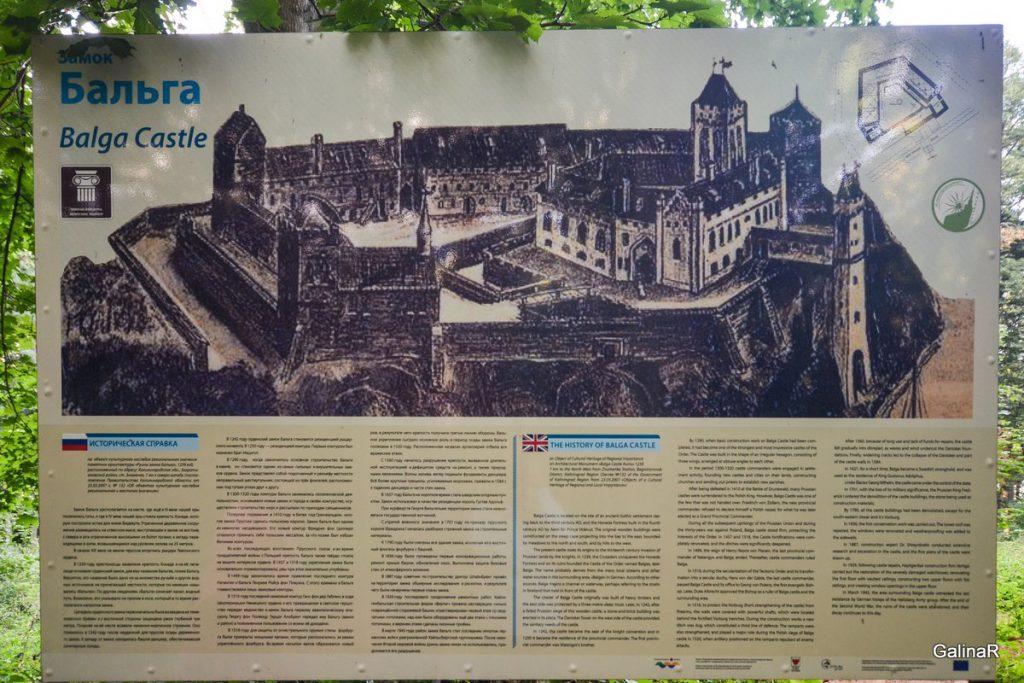 Информационный стенд у замка Бальга