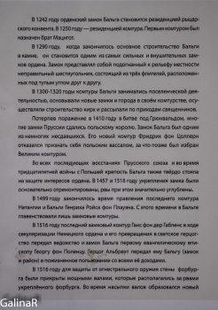 Информация о замке Бальга
