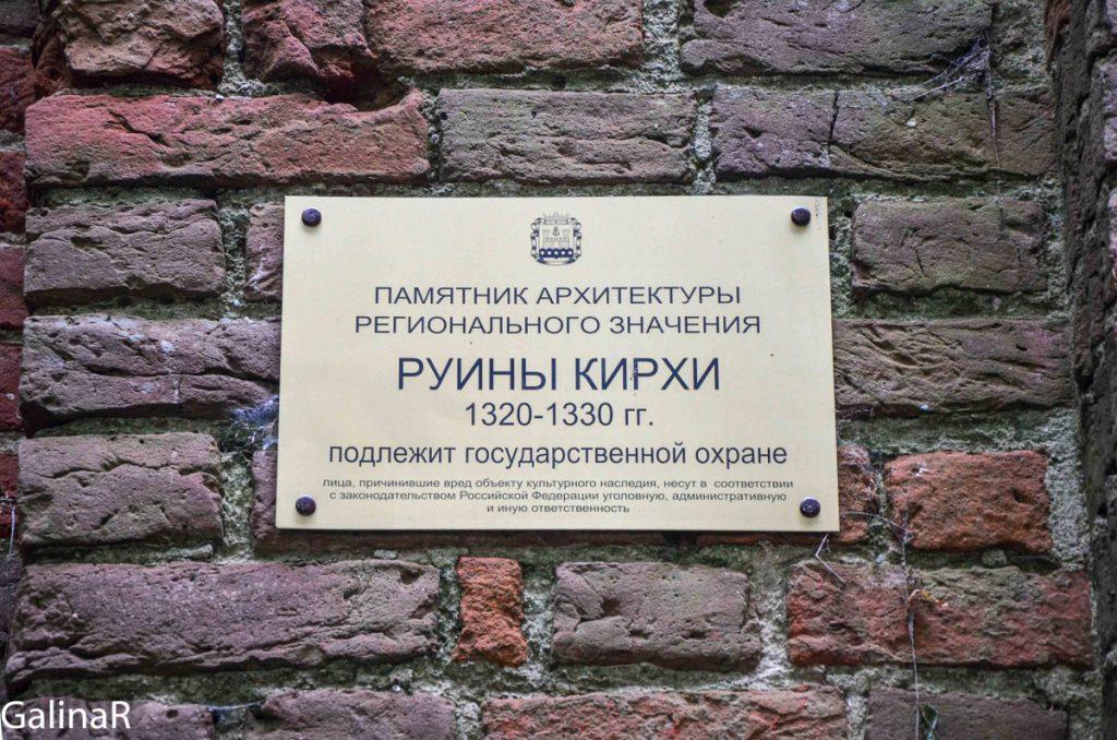 Кирха при Бальге – памятник архитектуры регионального значения