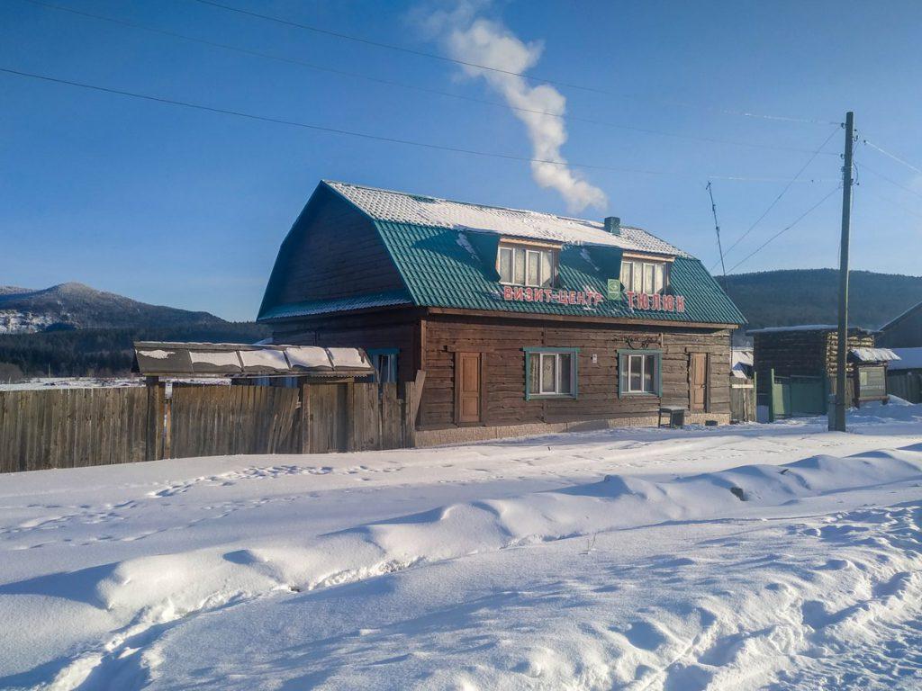 Село Тюлюк, туристический центр, визит центр