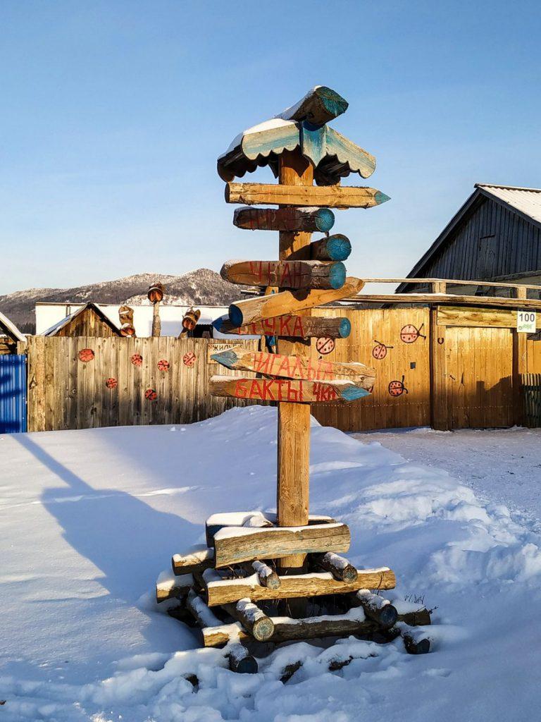 Село Тюлюк - указатели