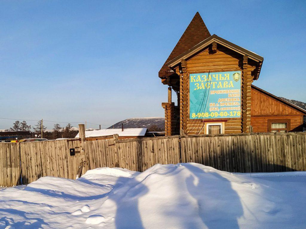 База Казачья застава в селе Тюлюк