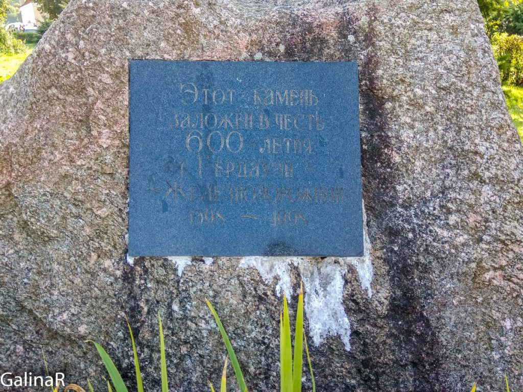 Камень 600 летие Гердауэн - Железнодорожный