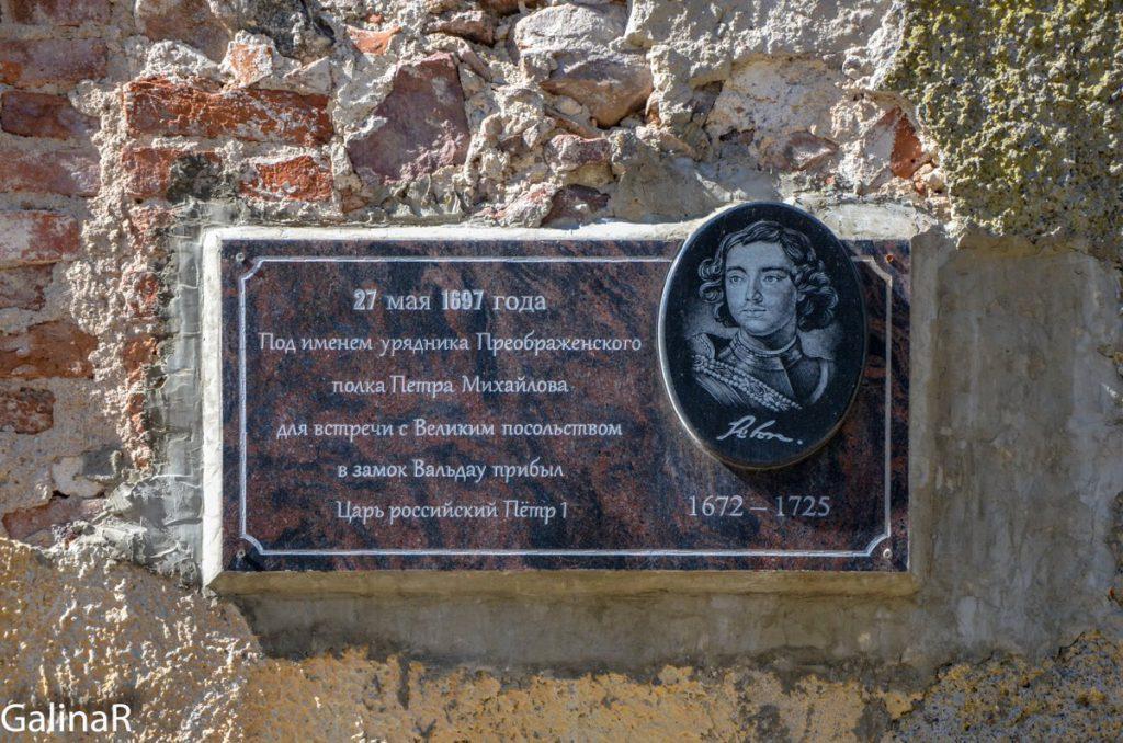 Петр 1 в Замке Вальдау