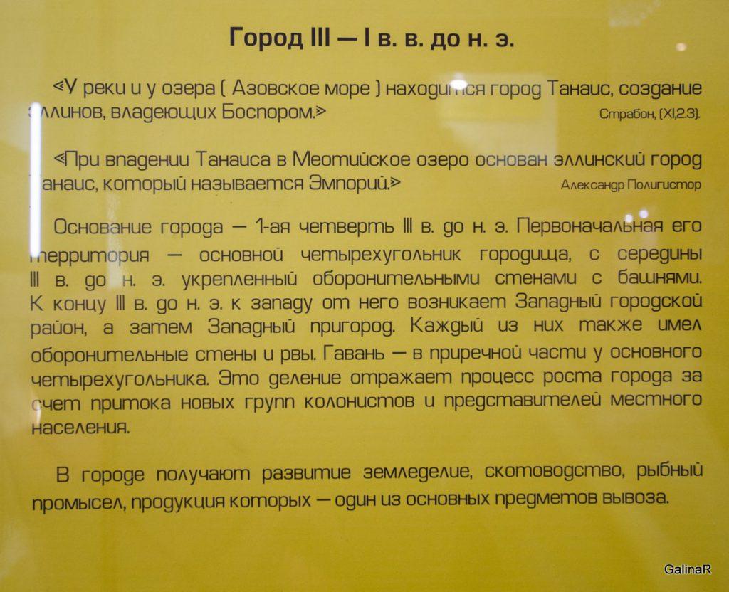 История древнего города Танаис