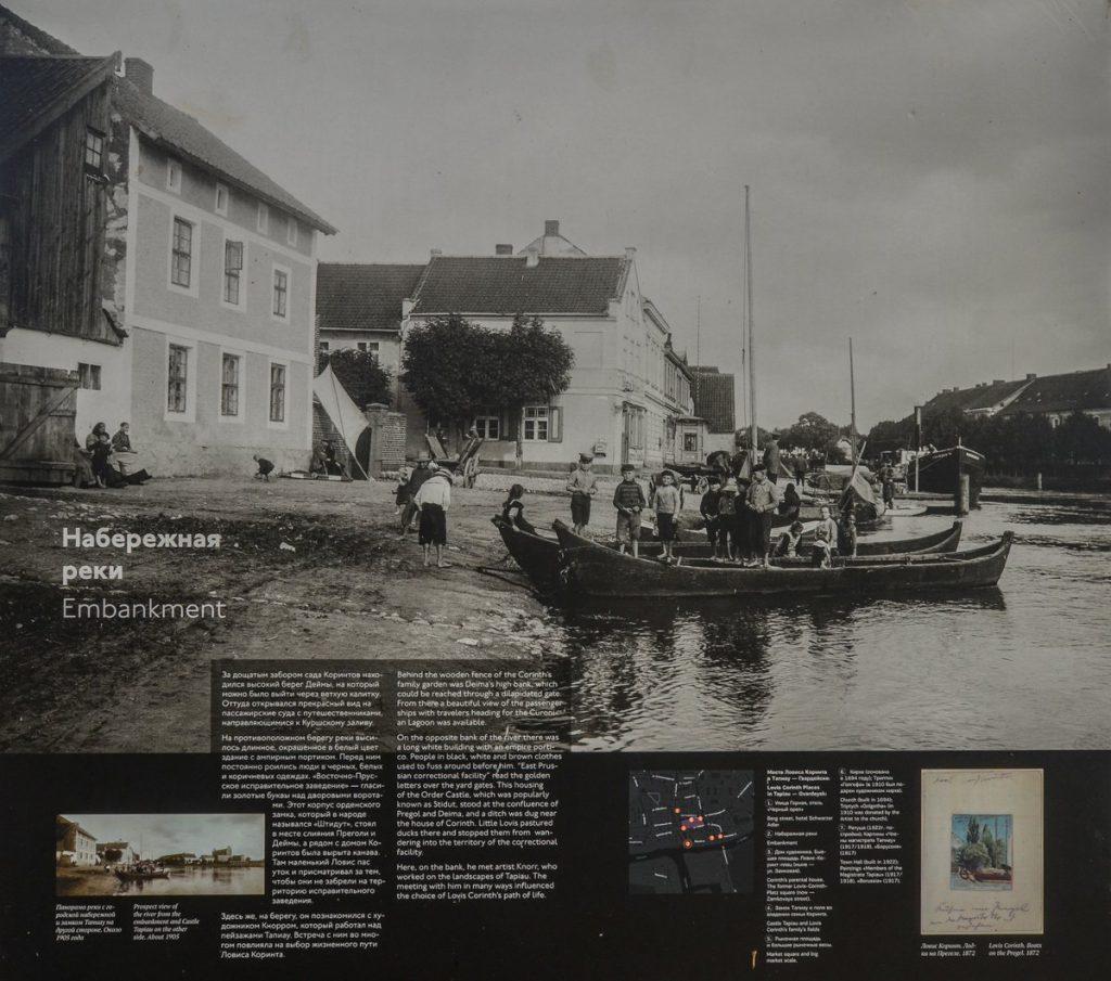 Набережная реки в Гвардейске, довоенное фото