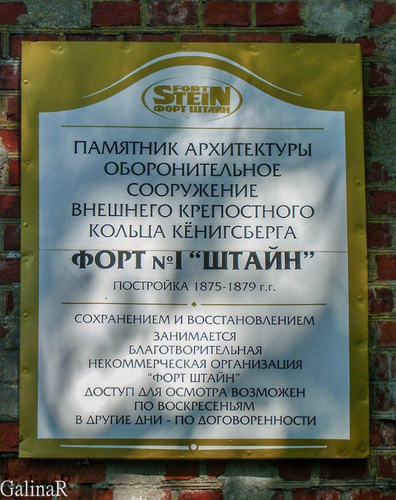 Оборонительный форт 1 в Калининграде