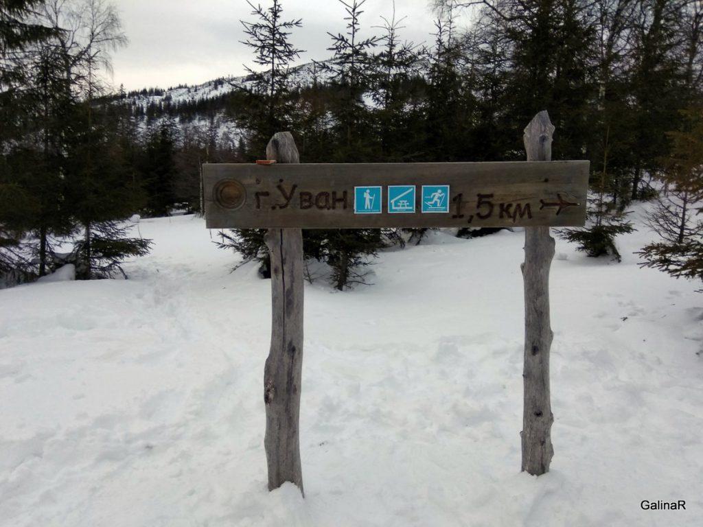 Дорога на гору Уван
